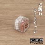MTL-H012専用 麦飯石カートリッジ MTL-H012P2 mottole カートリッジ