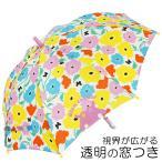 kukka hippo(クッカヒッポ) 子供傘 ガーデン 北欧風