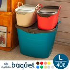 スタックストー バケット【 L  /  40L 】 (stacksto,baquet / おもちゃ箱、収納ボックス、洗濯かご、小物入れ)