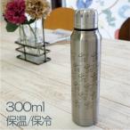リサラーソン サーモマグ保温保冷ボトル(水筒300ml/直飲みステンレス) ボブ/シルバー 北欧