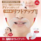 Dr.福岡のホウレイアッパー  マウスピース 美顔器 グッズ ほうれい線 リフトアップ シェモア