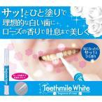 ティースマイルホワイト  デンタルケア 歯 黄ばみ ヤニ 汚れ 化粧品 シェモア