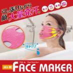 アガール フェイスメイカー  美顔器 グッズ フェイス リフトアップ 引き締め 表情筋 小顔 シェモア