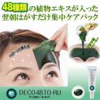 デコ48トールパック  パック 集中ケアパック フェイスケア スキンケア おでこ 眉間 しわ 植物エキス 化粧品 シェモア