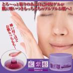 藍と紫根の快福保湿ゲル  自己回復ゲル 美容液 スキンケア エイジング ケア 乾燥 保湿 たるみ シコン 化粧品 シェモア