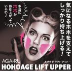 アガール ホホアゲリフトアッパー  美顔器 グッズ フェイス リフトアップ たるみ 引き締め 小顔 シェモア
