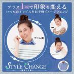スタイルチェンジ 簡単つけ襟 デニム風 付け衿 レディース シャツ ブラウス 重ね着 レイヤード シェモア