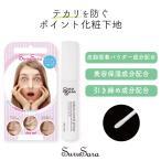 SuruSara(スルサラ) テカリ防止用 ポイント下地  化粧下地 テカリ防止 化粧品 シェモア