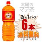 【メーカー直送 送料無料】 太陽のマテ茶 ペコらくボトル 2L PET 1ケース 6本入り ペットボトル コカ・コーラ