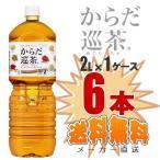 【メーカー直送 送料無料】 からだ巡茶 ペコらくボトル 2L PET 1ケース 6本入り ペットボトル コカ・コーラ