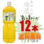 【メーカー直送 送料無料】 綾鷹 にごりほのか ペコらくボトル 2L PET 2ケース 12本入り ペットボトル コカ・コーラ