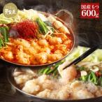 【今だけ半額】黄金屋特製もつ鍋 (モツ鍋) 超メガ盛りセット (厳選国産牛もつ600g / 5〜6人前)