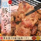 2,000円 黄金屋 メガ盛り塩豚ハラミ(1kg)10人前 焼肉 BBQ ホルモン