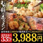 【送料無料】黄金屋特製もつ鍋セット+マルチョウ焼き
