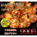 ホルモン焼き/モツ焼き味付き250g 3セットで送料無料。