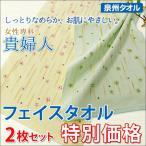フェイスタオル 泉州 日本製 off sale 極細のコーマ糸使用で とっても滑らか 2枚組(貴婦人-女性専科-レトロ)