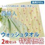 ウォッシュタオル 泉州 日本製 off sale 極細のコーマ糸使用で とっても滑らか 2枚組(貴婦人-女性専科-レトロ)