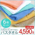ショッピングタオル バスタオル6枚セット スレン染め 業務用にも 色落ちしにくい 丈夫でキレイなカラー(スレンカラー)
