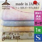 ガーゼケット 日本製 綿100% 色柄おまかせ シングル  丸洗いOK コットン100% 春夏 SALE
