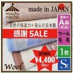 ウール毛布 日本製 色柄おまかせ 訳あり(良品)  シングル  暖か 毛100% 保温力 純毛 大放出 最終値下げ SALE
