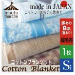 綿毛布 日本製  訳ありB品 色柄おまかせ シングルサイズ 綿100% 再入荷 限定数 あるだけ