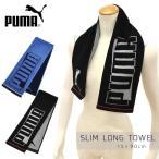 プーマ PUMA スポーツタオル 15×90cm 綿100% スリム ロングタオル メンズ