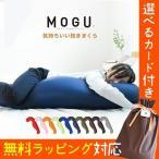 抱き枕 抱きまくら 本体 MOGU モグ 日本製 気持ちいい抱き枕 本体+専用カバー セット ビーズクッション 極小ビーズ枕 横寝枕