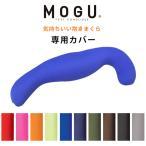 MOGU モグ 抱き枕 カバー 気持ちいい抱き枕 専用 替えカバー