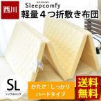 敷き布団 敷布団 敷きふとん シングル 東京西川 軽量コンパクト 4つ折り敷布団 寝心地しっかり