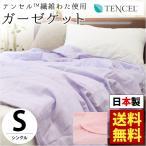 ガーゼケット シングル 日本製 綿100%ガーゼ テンセル繊維わた入り 洗えるケット NIKKE ニッケ