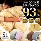 羽毛布団 シングル ポーランド産ダウン93% 増量1.2kg 日本製 羽毛掛け布団 ロイヤルゴールドラベル