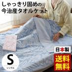 タオルケット 今治 シングル 日本製 ジャガード織 衿付きタオルケット