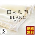 毛布 シングル 無地ホワイト 衿付き2枚合わせマイヤー毛布 ブランケット
