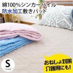 防水 敷きパッド シングル 防水シーツ 綿100%シンカーパイル 敷きパッド 洗える パッドシーツ 介護・子供 おねしょ対策