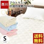 アウトラスト 敷きパッド シングル 東京西川 ニット生地 快適 調温 オールシーズン 洗える敷パッド