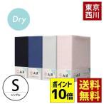 シーツ 東京西川 エアー マットレス専用 ドライタイプ ラップシーツ シングル 西川エアー AiR Dry