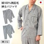 パジャマ メンズ 日本製 あったか 冬用 ウィンターコットン 長袖 長ズボン チェック柄 紳士パジャマ M L LL