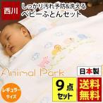 ベビー布団セット 東京西川 日本製 オールシーズン2枚合わせ 洗える布団 9点セット アニマルパーク baby set