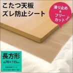 こたつ天板ズレ防止シート 長方形 約70×115cm フリーカット コタツ天板 すべり止めシート