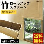 竹スクリーン ロールスクリーン 88×170cm バンブースクリーン ブラインド すだれ 取り付け金具付き