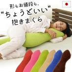 抱き枕 抱きまくら 本体 約110cm 日本製 洗える抱きまくら 快眠枕