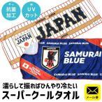 ひんやりタオル 31×80cm 夏 夏用 スーパークールタオル メンズ 侍ジャパン サッカー日本代表 ゆうメール便