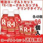 明治 R-1ヨーグルト&ドリンクセット meiji 各48個入(計96個)