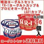 明治 R-1ヨーグルト&LG21プロビオヨーグルトセット meiji 各48個入(計96個)