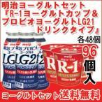 明治 R-1ヨーグルト&LG21プロビオヨーグルトドリンクセット meiji 各48個入(計96個)