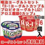 明治 R-1ヨーグルト&LG21プロビオヨーグルト アロエ脂肪0セット meiji 各48個入(計96個)