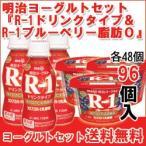 明治 R-1ヨーグルトドリンク&ブルーベリー脂肪0セット meiji 各48個入(計96個)