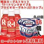 明治 R-1ヨーグルトドリンク&LG21プロビオヨーグルトセット meiji 各48個入(計96個)