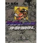 ジョジョの奇妙な冒険Part1 2 7巻セット  ファントムブラッド 戦闘潮流   集英社 荒木飛呂彦