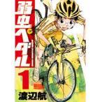 全巻 弱虫ペダル 1-29巻 までセット 少年チャンピオン コミックス 本 雑誌 コミックス   渡辺航